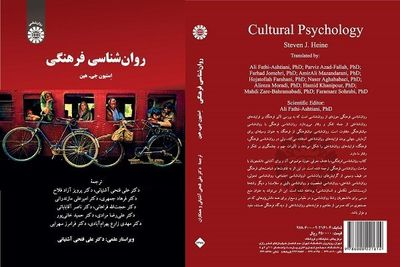 "Steven Heine's ""Cultural Psychology"" appears in Persian"