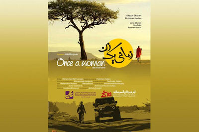 Once A Woman to Go on Screen in Amman Intl. Filmfest.