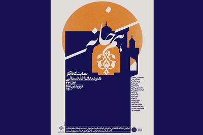 Iranian Artists Forum to host exhibition by Afghan artists