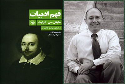 """Approaches to Literature"" comes to Iranian bookstores"