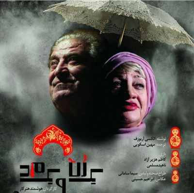 Hooshmand Honarkar to Stage Do You Turn Somersaults? in Tehran