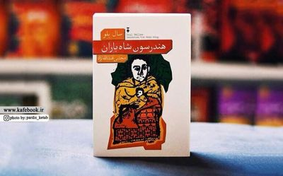 """""""Henderson the Rain King"""" comes to Iranian bookstores"""