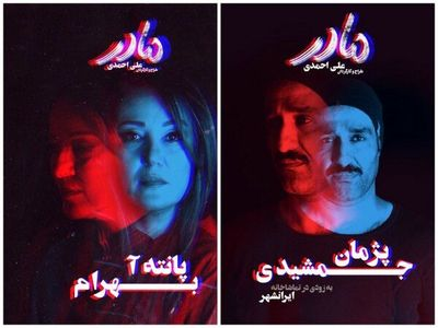 Florian Zeller's Mother to Go on Stage in Tehran