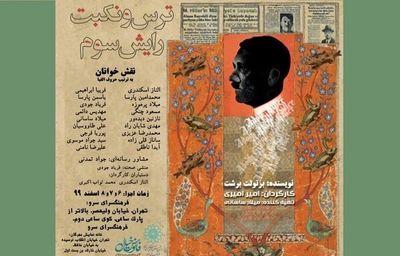 """""""Fear and Misery of the Third Reich"""" coming to Tehran"""