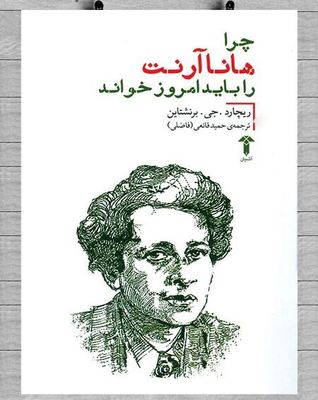 """""""Why Read Hannah Arendt Now?"""" at Iranian bookstores"""