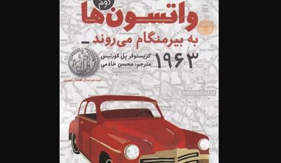 """New Persian edition of """"The Watsons Go to Birmingham"""" released"""