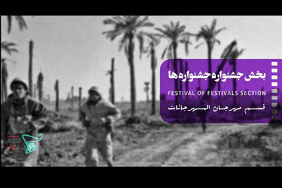 Resistance festival to showcase movies from three generations of filmmakers