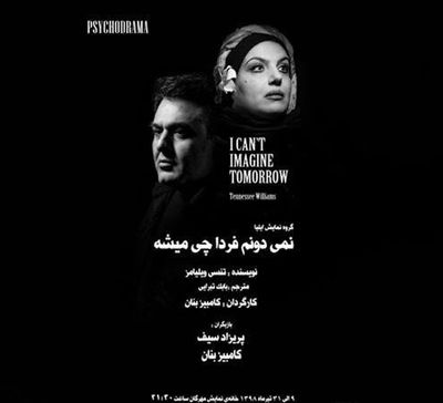 Tennessee Williams' Play I Can't Imagine Tomorrow to Go on Stage in Tehran