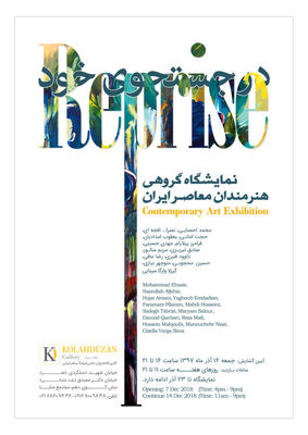 "Tehran gallery to open with ""Reprise"""