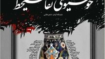 Calligraphic paintings to go under hammer at Tehran gallery