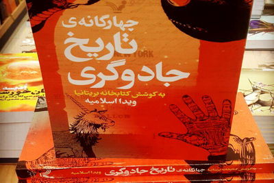 """""""Harry Potter: A History of Magic"""" comes to Iranian bookstores"""