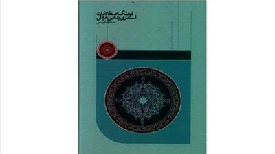 'Dictionary of Metaphorical and Symbolic Mystical Terms' published in Iran