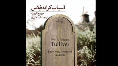 """George Eliot's """"The Mill on the Floss"""" published in Persian"""