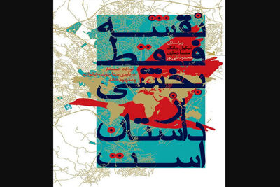 """Iranian bookstores offer """"A Map Is Only One Story"""""""