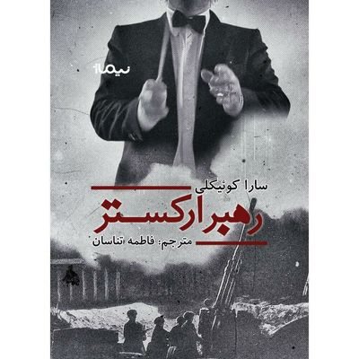 The Conductor comes to Iranian bookstores