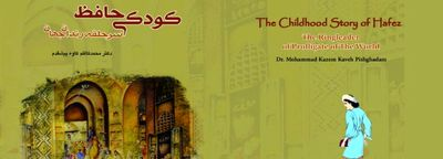 Childhood of Hafez in bilingual book
