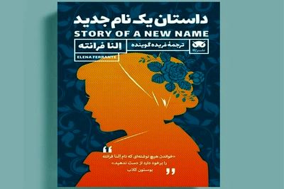 """""""The Story of a New Name"""" appears in Persian"""