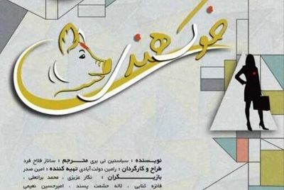 """Sebastien Thiery's """"Guinea Pigs"""" coming to Tehran theater"""