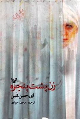 """""""The Woman in the Window"""" comes to Iranian bookstores"""