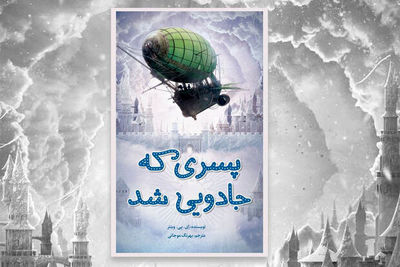 """Winter's """"Boy Who Went Magic"""" comes into Iranian bookstores"""