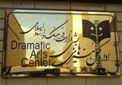 Iran's Dramatic Arts Center disagrees with theaters' shutdown