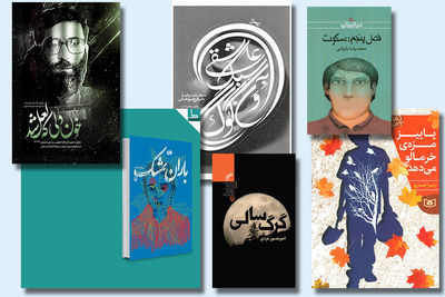 Top Islamic Revolution history books honored