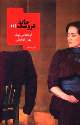 """Lucas Hnath's """"A Doll's House"""" published in Persian"""