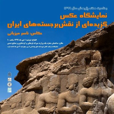 Photo exhibit to explore erosion of ancient Iranian bas-reliefs