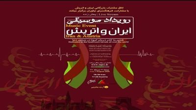 Iran, Austrian to stage concert to commemorate medical staff
