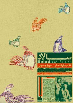 "Cartoonist Derambakhsh Prepares ""Salad"" for Tehran Showcase"