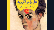 """Agatha Christie's """"Murder of Roger Ackroyd"""" appears in Persian"""