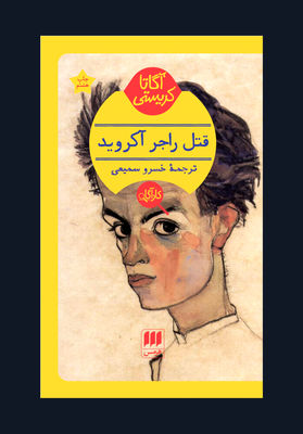 "Agatha Christie's ""Murder of Roger Ackroyd"" appears in Persian"