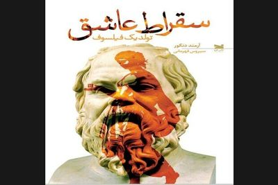 """""""Socrates in Love"""" introduced to Persian readers"""
