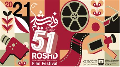 Over 500 foreign films to take part in Iran's Roshd festival