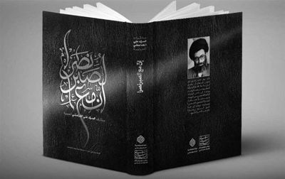 Leader's Memoirs Released in Iraq