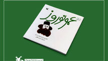 """New Edition of Children's Book """"Uncle Noruz"""" Published After 42-Year Hiatus"""