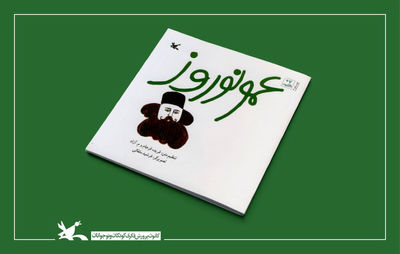 "New Edition of Children's Book ""Uncle Noruz"" Published After 42-Year Hiatus"