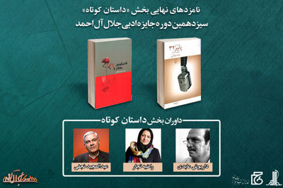 Jalal Literary Awards unveils nominations in short story collections competition