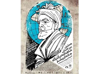 Conference on Shahnameh, Silk Road Opens in Mashhad