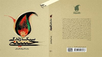 'Lifestyle of Hussein', looking into life of third Shia Imam, published