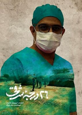 Doc portraying volunteer doctors in Iran's deprived area produced