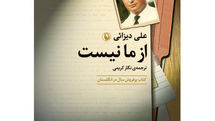 """""""Not One of Us"""" appears at Iranian bookstores"""