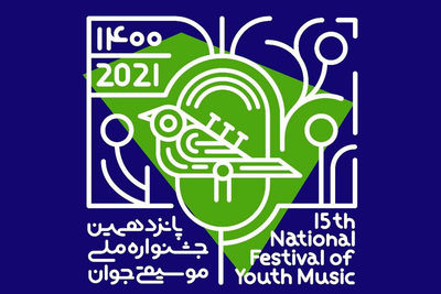National Festival of Youth Music receives over 2500 submissions