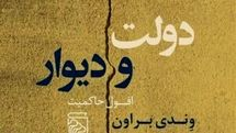"""Wendy Brown's """"Walled States"""" coming to Iranian bookstores"""