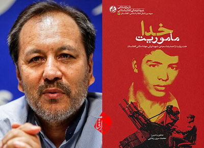 Book on Iranian volunteer in Afghan war against Soviets published