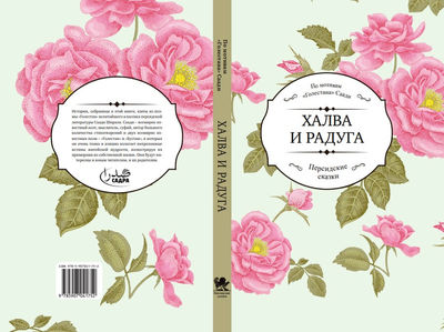 Stories from Sadi's Gulistan published for Russian children