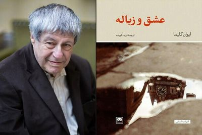 """""""Love and Garbage"""" comes to Iranian bookstores"""