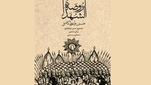 Book on tragedy of Ashura published after over 500 years