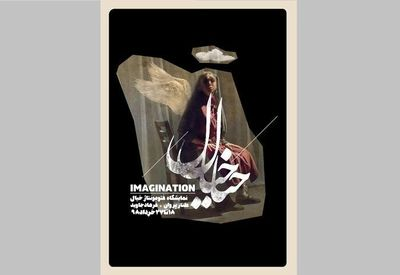Popular Theater Photo Montages on Show in Tehran Gallery