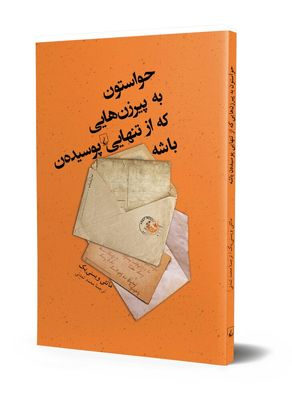 Matei Visniec's play published in Persian